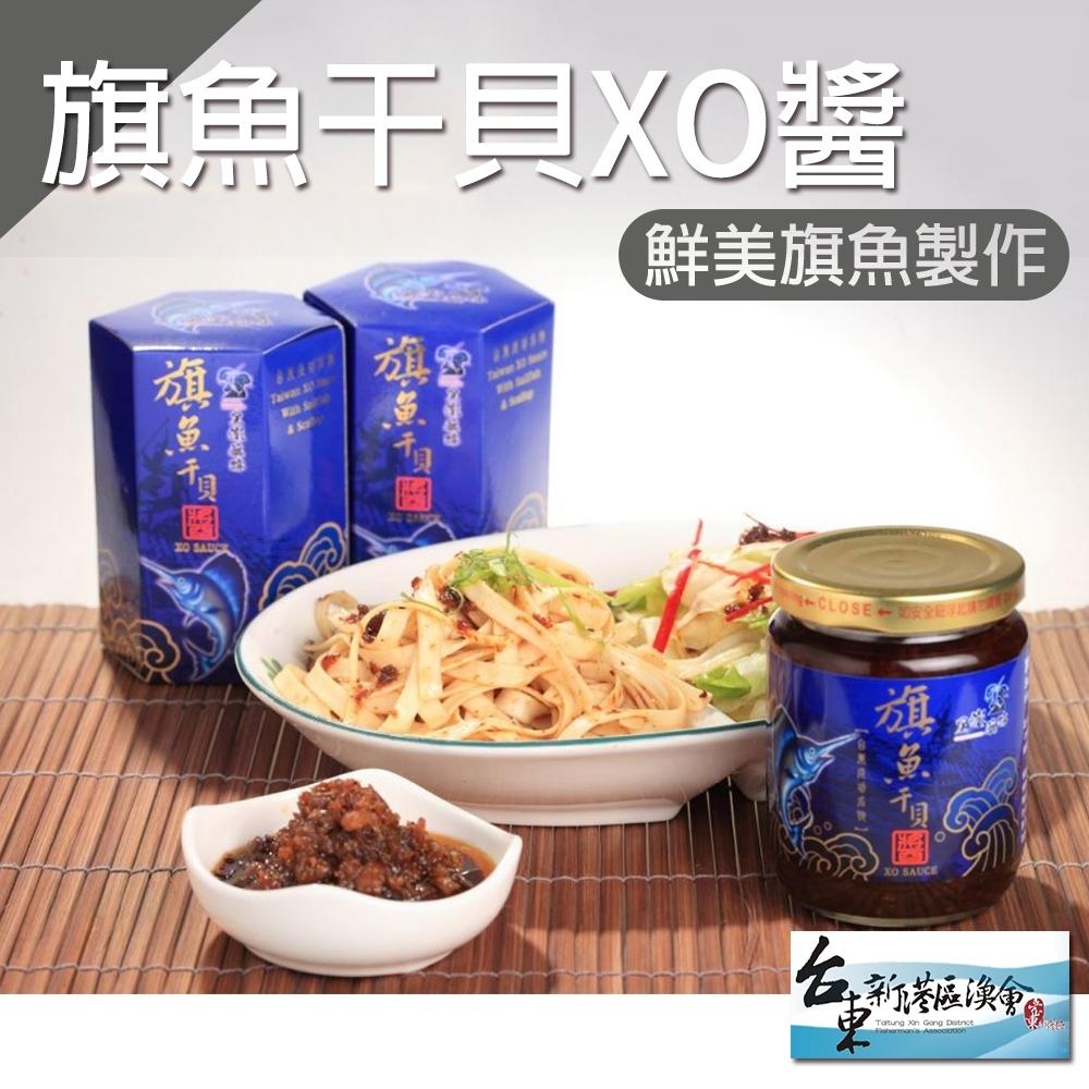 (任選) 新港漁會 旗魚干貝XO醬 (220g / 罐)