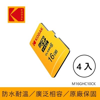 【KODAK】16GB C10 MicroSD 記憶卡-無附轉卡-四入