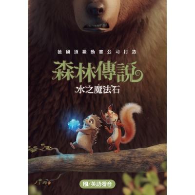 森林傳說:水之魔法石 DVD