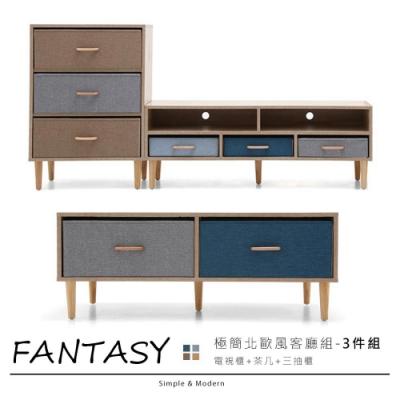 obis Fantasy北歐風3件式客廳組(茶几+電視櫃+3抽櫃)_DIY商品