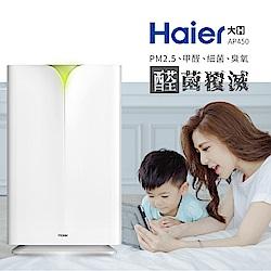 Haier 海爾 醛效抗敏大H空氣清淨機 AP450