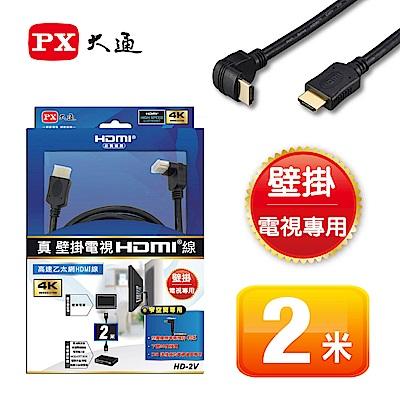 PX大通壁掛電視HDMI線(2米) HD-2V
