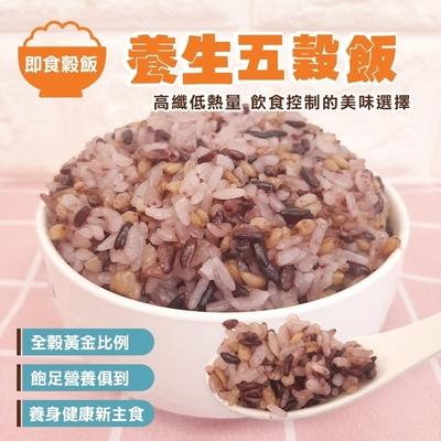(滿699免運)【海陸管家】減醣聖品-養生五穀飯/黎麥飯1包(每包約170g)