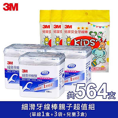 3M細滑牙線棒親子超值組(單線3盒 兒童3包/564支)