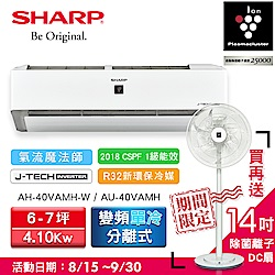 SHARP夏普6-7坪PCI變頻單冷分離式空調AH-40