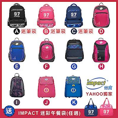 [時時樂限定54折]【IMPACT】輕量型/成長型書包(11款可選) 買再送餐帶
