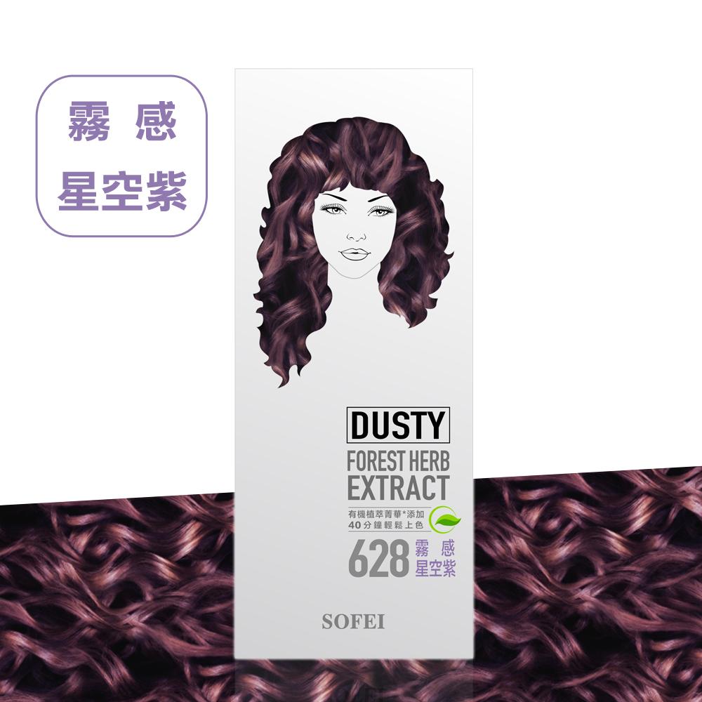 舒妃SOFEI 型色家植萃添加護髮染髮霜 628霧感星空紫