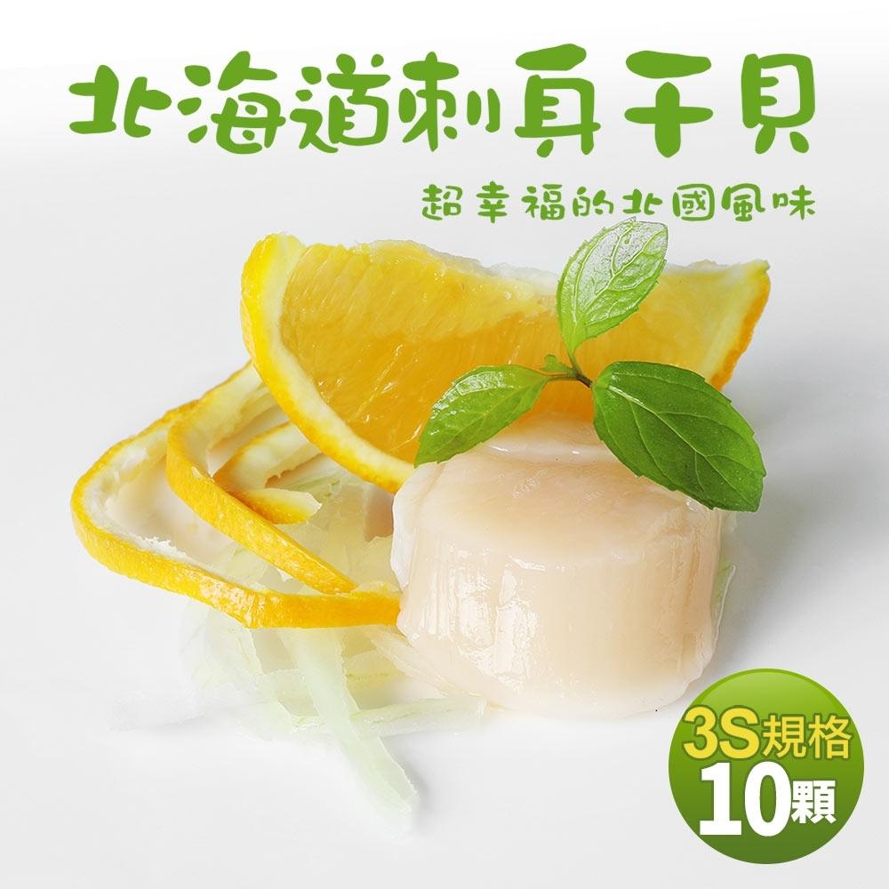 (滿額)築地一番鮮-北海道原裝刺身專用3S生鮮干貝10顆(23g±5%/顆)