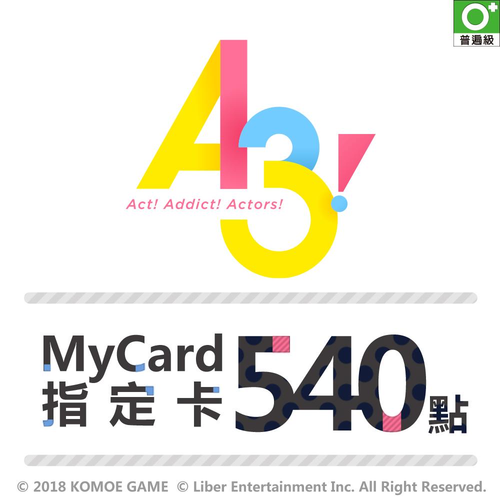 MyCard-A3!繁中版指定卡540點