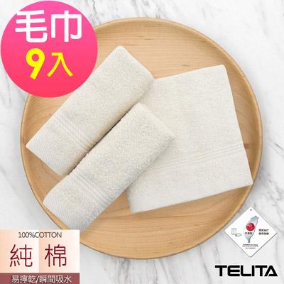嚴選無染素色毛巾(超值9入組)TELITA