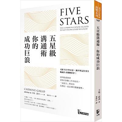 五星級溝通術,你的成功巨浪