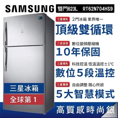 【SAMSUNG三星】623公升雙循環科技溫控雙門冰箱│時尚銀│RT62N704HS9