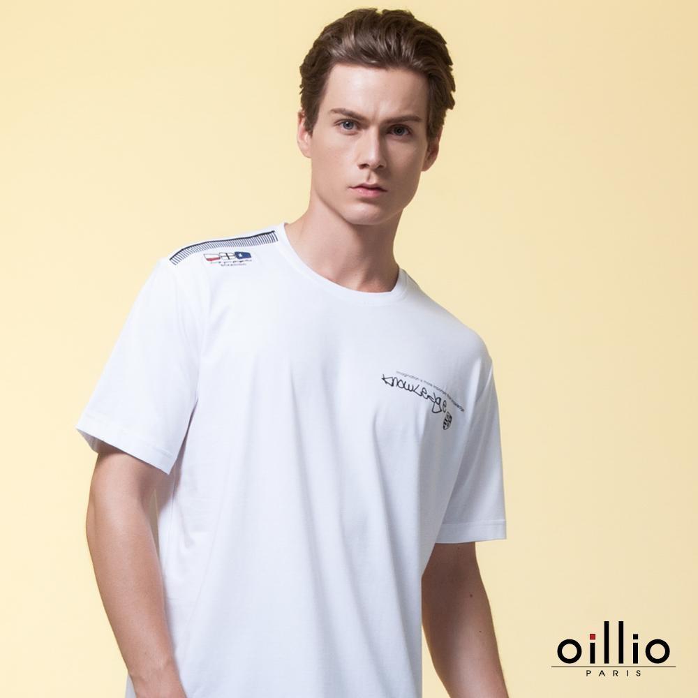 oillio歐洲貴族 高彈性吸濕排汗圓領T恤 全棉舒適透氣 白色