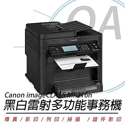 佳能 CANON imageCLASS MF216n 黑白網路多功能雷射事務機