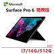 微軟 Surface Pro 6 i7/16g/512g商務雙色可選-送原廠鍵盤