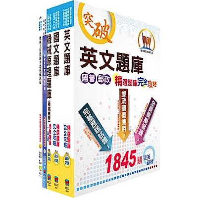 中鋼、中鋼鋁業員級(機械類)模擬試題套書(贈題庫網帳號、雲端課程)