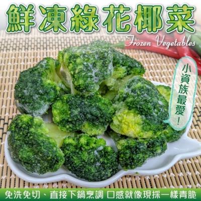 (滿699免運)【天天果園】嚴選冷凍青花菜1包(每包約200g)