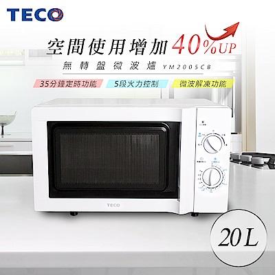 TECO東元 20L無轉盤微波爐 YM2005CB