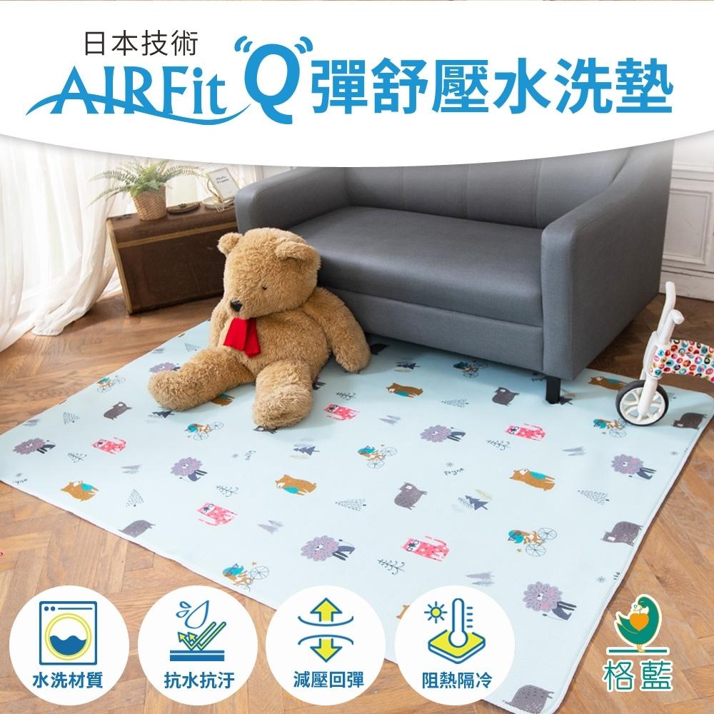 格藍傢飾-日本技術AIRFit Q彈舒壓水洗毯(100*160CM)
