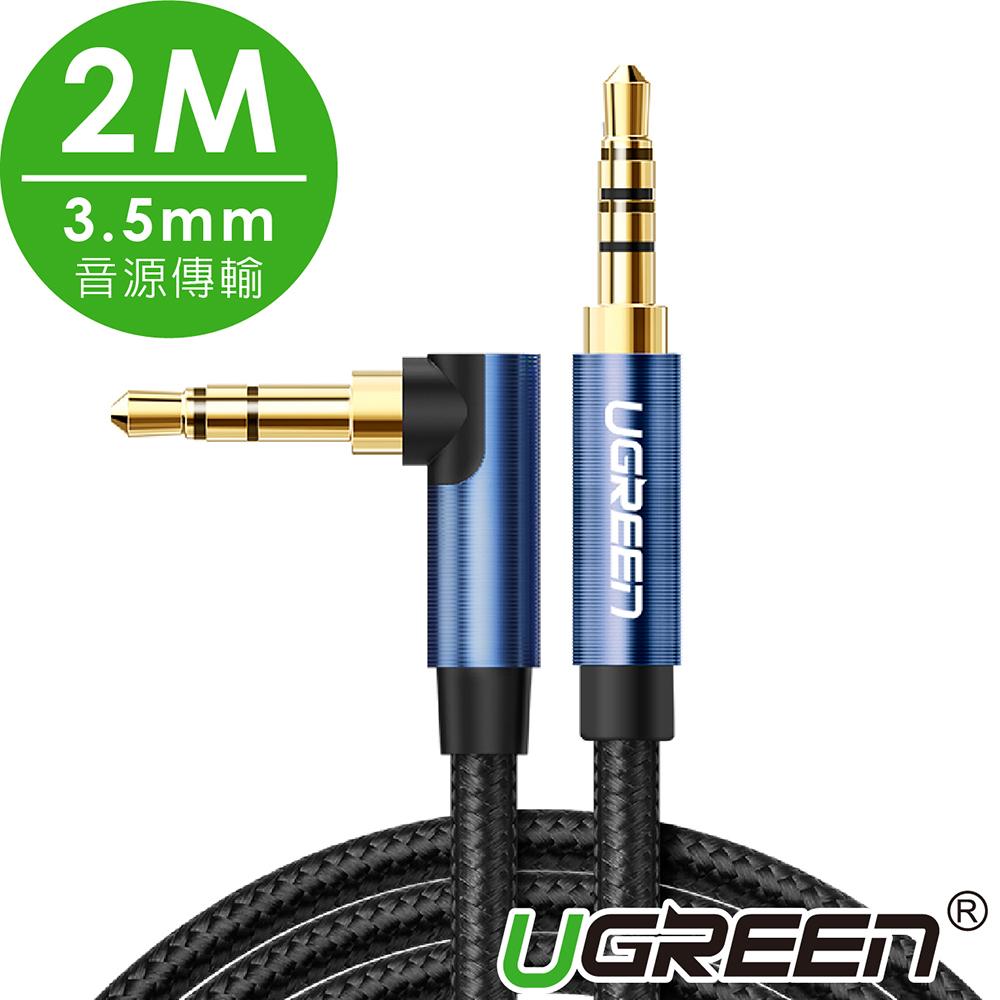 綠聯 3.5mm 音源傳輸線 L型 BRAID版 2M