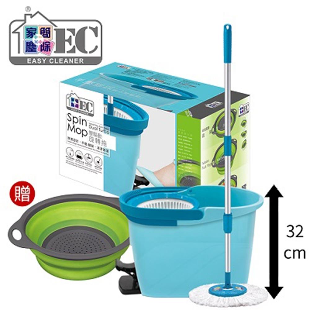 【家簡塵除 Easy Cleaner】雙驅式旋轉拖把組(1拖1桶1布)+贈蔬果瀝水籃