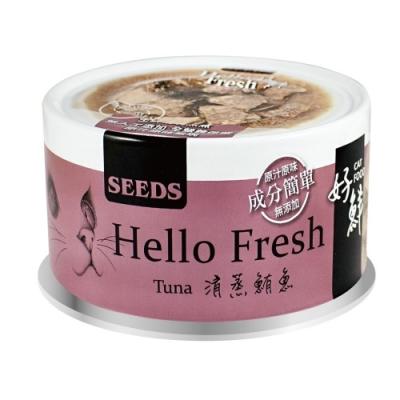 SEEDS聖萊西 Hello Fresh好鮮原汁湯罐(清蒸鮪魚) 80g