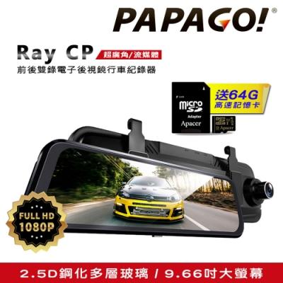 PAPAGO! Ray CP 1080P前後雙錄電子後視鏡行車紀錄器(送64G)