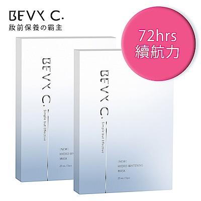 BEVY C. 植萃美白水導膜2盒組(3片/盒)(美人魚面膜)