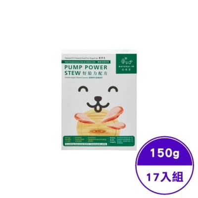 Natural10自然食-寵鮮包犬貓鮮食-好給力配方 150g (VB70)(17入組)