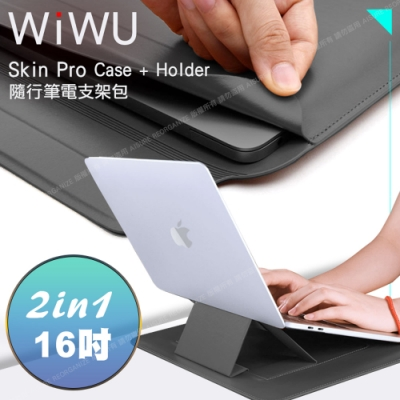 WiWU Skin Pro 隨行支架筆電包 16吋-黑色