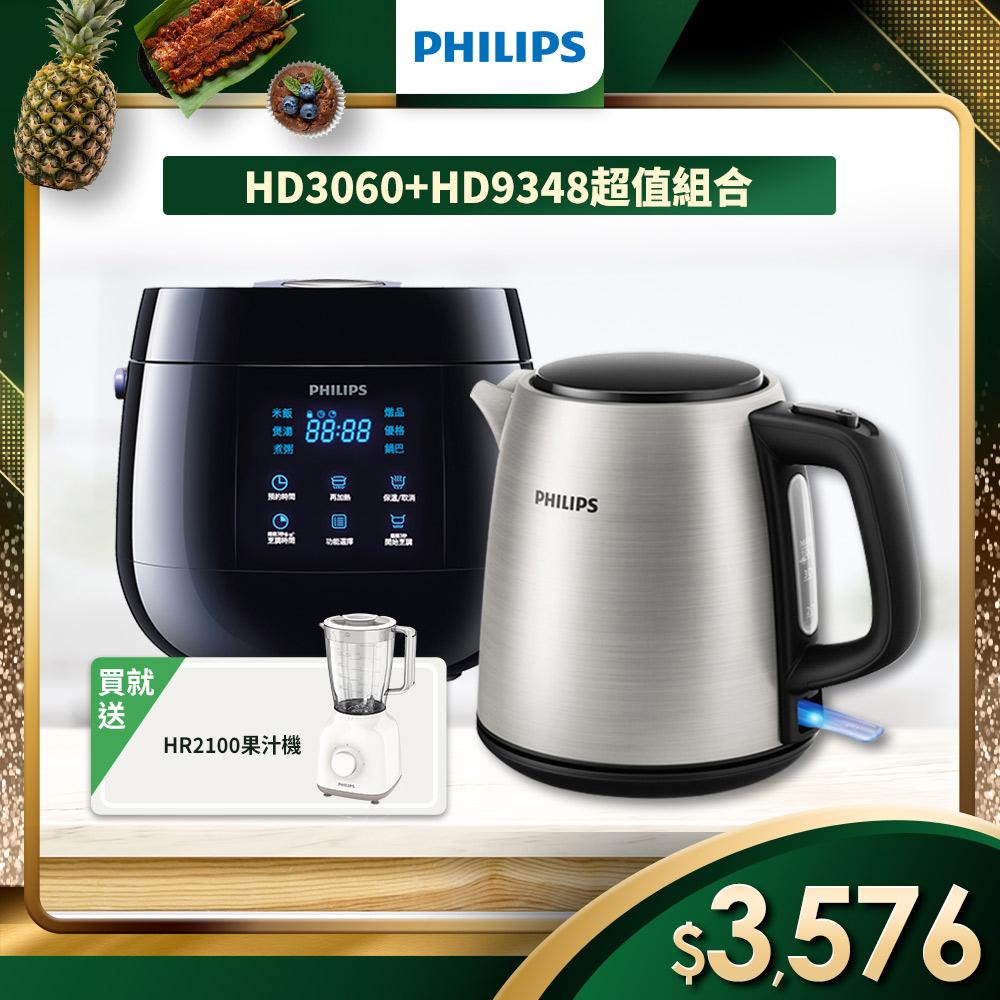 【買再送果汁機】飛利浦PHILIPS◆微電腦迷你電子鍋HD3060+煮水壺HD9348