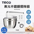 TECO東元專業抬頭式不鏽鋼攪拌機(XYFXE990)