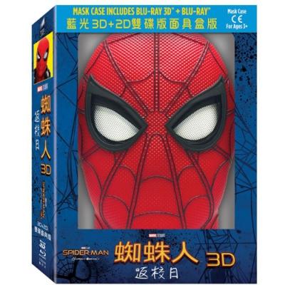 蜘蛛人:返校日 3D+2D雙碟面具盒版  藍光 BD