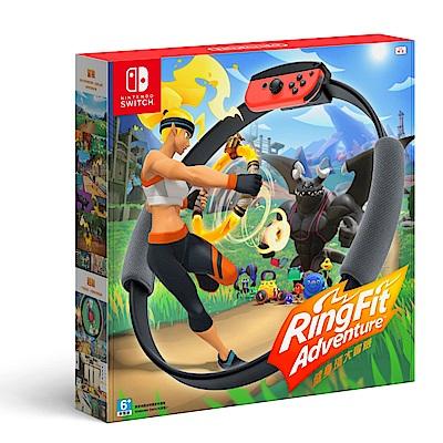 [限時下殺] Nintendo Switch 健身環大冒險+專屬控制器Ring-Con