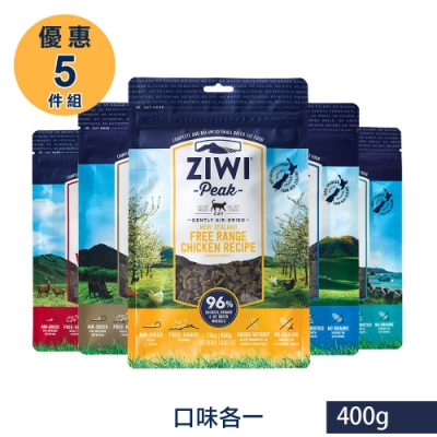ZiwiPeak 巔峰 96%鮮肉貓糧 400G 五種口味各一 (牛/羊/鯖魚羊肉/雞/鹿)