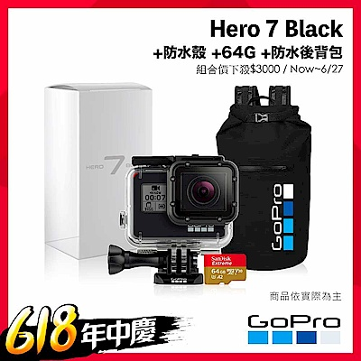 GoPro-HERO7 Black防水雙肩背包禮盒(60M潛水盒+64G+防水背包-限量版)