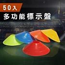 圓盤角標50入反應訓練飛碟標示障礙錐.直排輪足球體能訓練軟式三角標誌標示盤