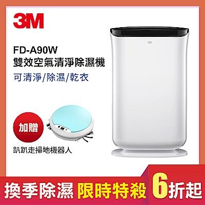 3 M  9 . 5 L雙效空氣清淨除濕機FD-A 90 W 可清淨/除濕/乾衣-限時送趴趴走掃地機器人