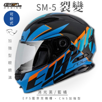 【SOL】SM-5 裂變 消光黑/藍橘 可樂帽(可掀式安全帽│機車│鏡片│EPS藍芽耳機槽│LED警示燈│GOGORO)