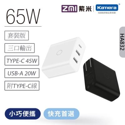 [時時樂限定] ZMI 紫米 65W QC PD三孔快速充電器 (HA832)