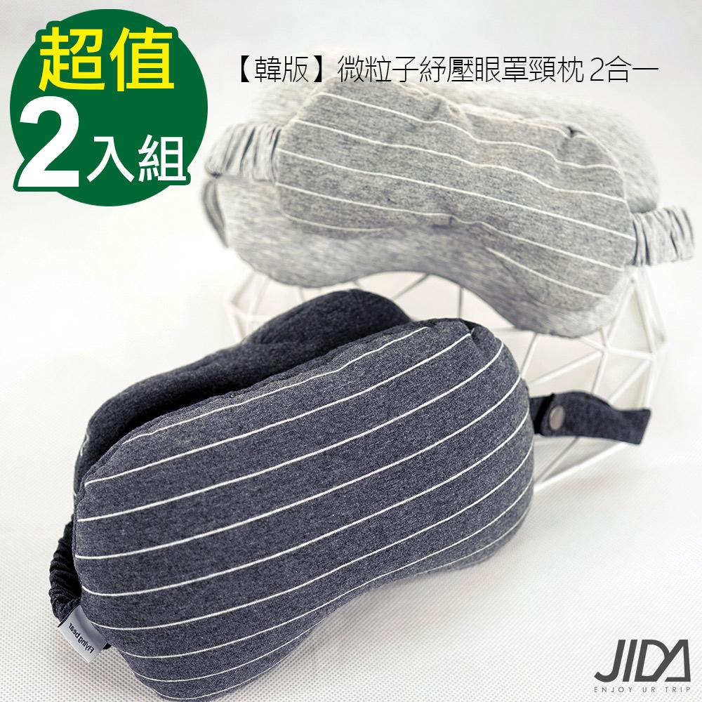 JIDA 微粒子紓壓眼罩頸枕 2合一(2入組)