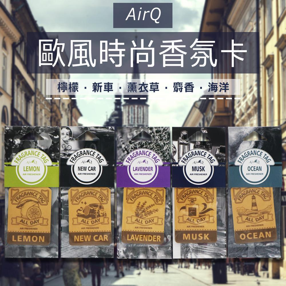 AirQ 歐風時尚香氛卡 (三入)-急速配