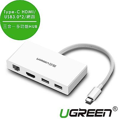 綠聯 Type-C HDMI/USB3.0*2/網路三合一多功能HUB集線器
