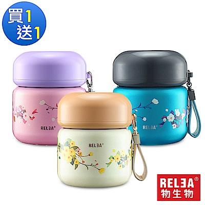 [買一送一]RELEA物生物 糖豆316不鏽鋼真空燜燒罐800ml(三色)