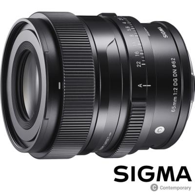SIGMA 65mm F2 DG DN Contemporary (公司貨) 全片幅微單眼鏡頭 望遠大光圈人像鏡 i 系列