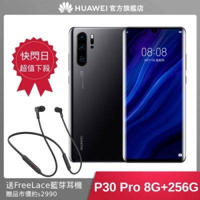 -官旗-HUAWEI P30 Pro (8G+256G) 智慧手機