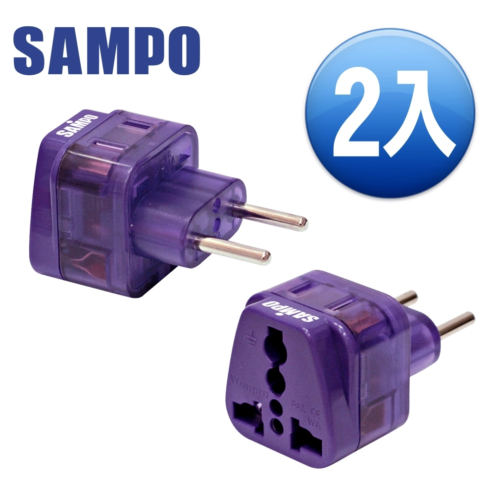 SAMPO 旅行萬用轉接頭-區域型-2入裝 EP-UJ2B