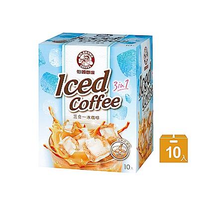 伯朗三合一冰咖啡/10入