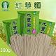 【光豐農會】花蓮紅藜麵 (300g / 包  x4包) product thumbnail 1