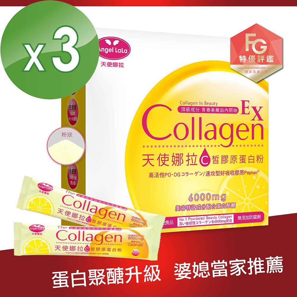 Angel LaLa天使娜拉C皙榖胱甘肽膠原粉日本專利蛋白聚醣PLUS(15包/盒x3盒)